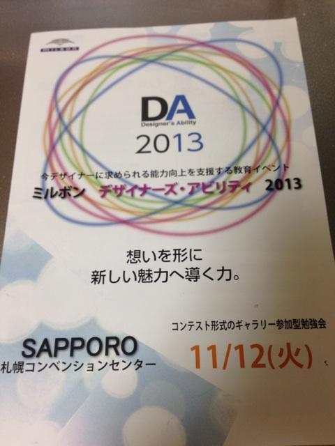 本日18時から札幌に向かいます